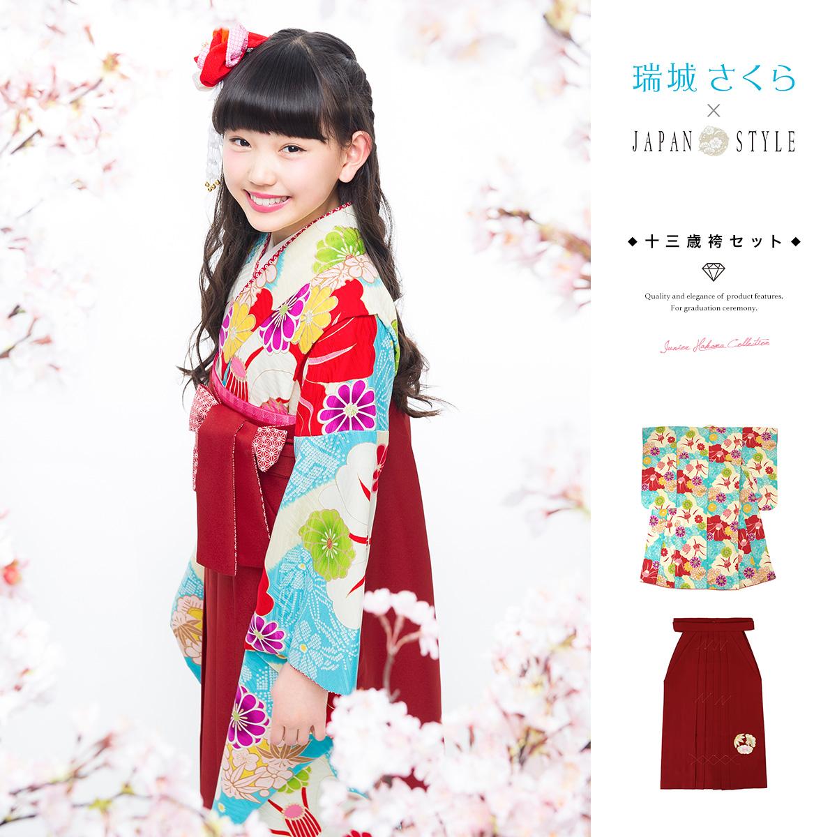 ブランド『JAPANSTYLE×瑞城さくら』卒業式向け着物・袴セット
