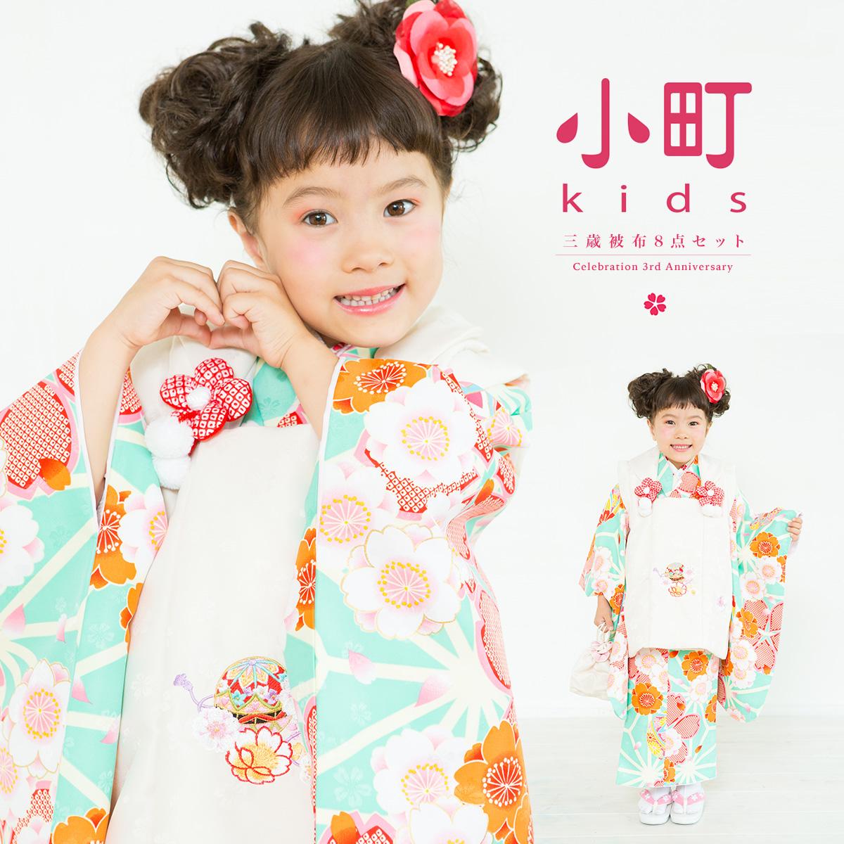人気ブランド小町Kidsの子供アンサンブル着物セット