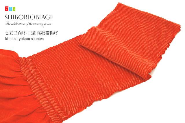 子ども用☆正絹の絞り染め帯揚げ