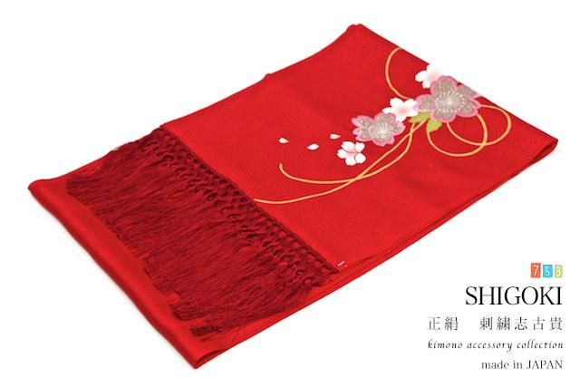 女の子にピッタリな日本製の正絹志古貴(しごき)