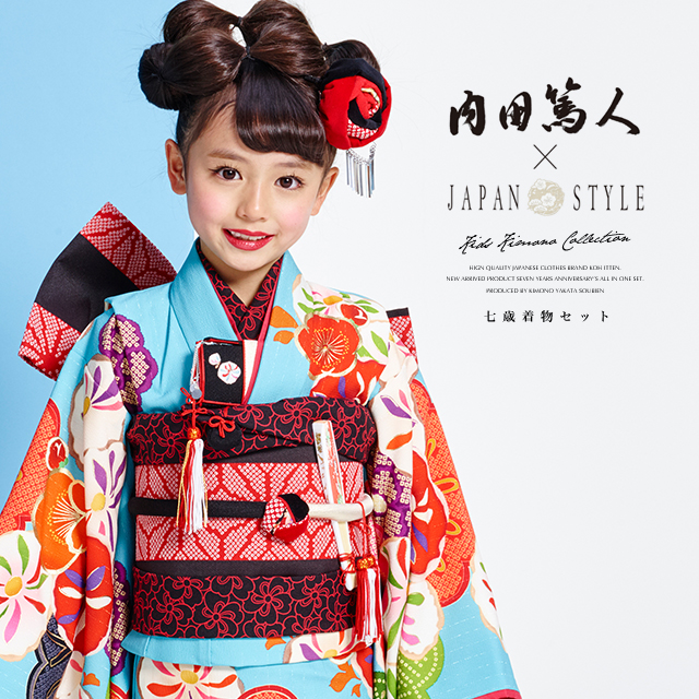 ブランド「ジャパンスタイル×内田篤人」7歳用お祝着セット