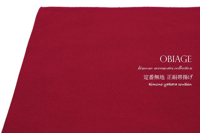 カラバリ豊富な正絹のちりめん帯揚げ