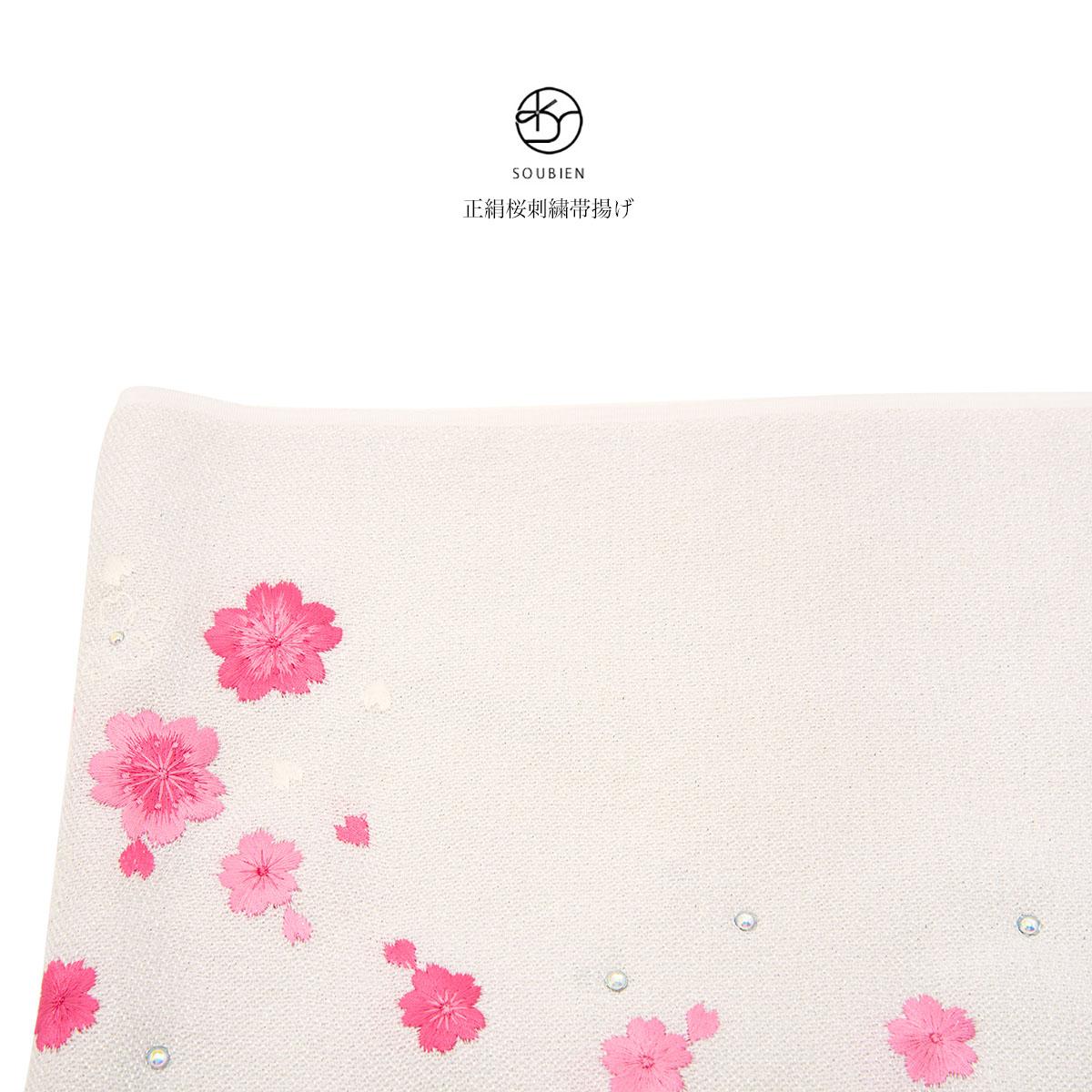 成人式の振袖におすすめの桜刺繍入り正絹ちりめん帯揚げ