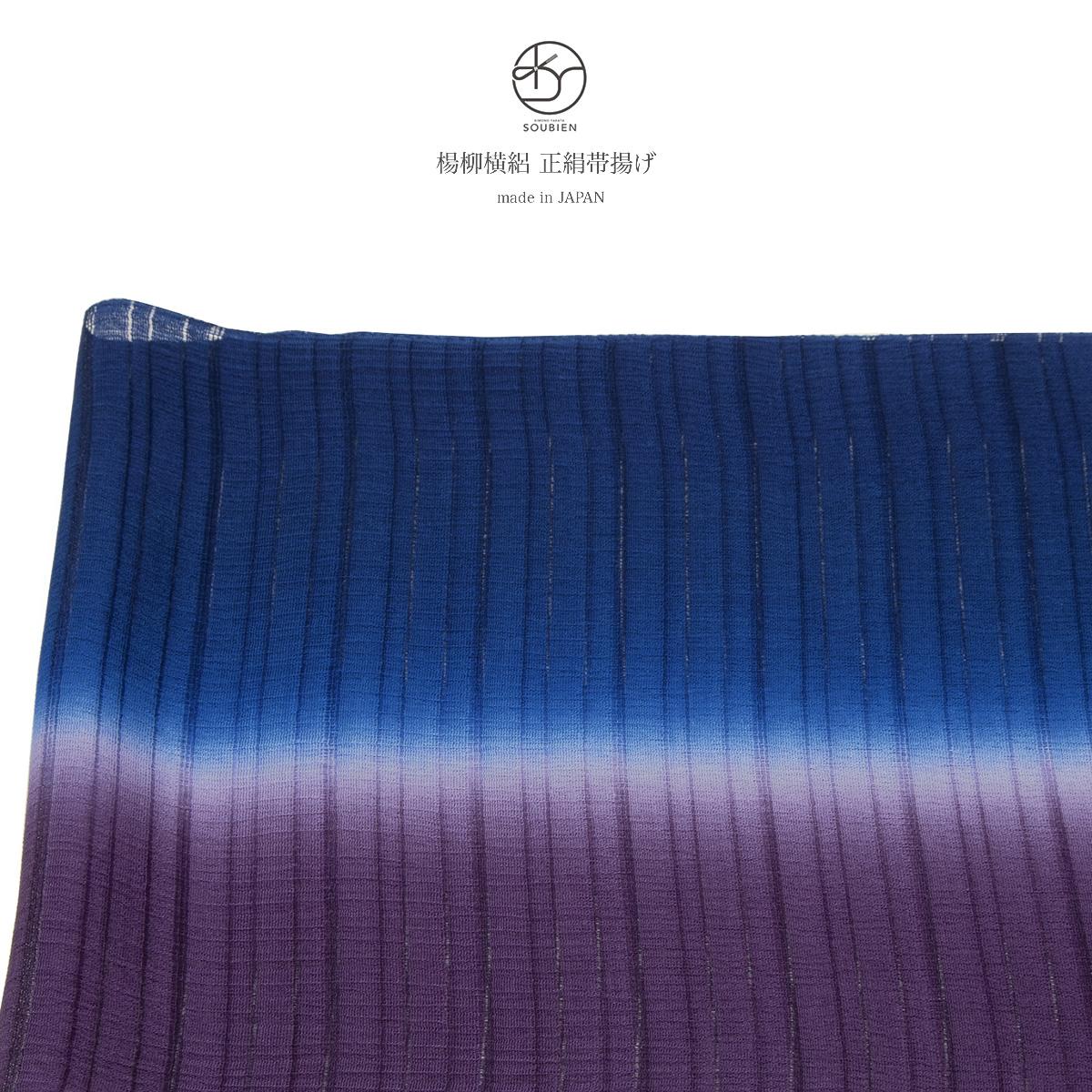 カジュアルの着物を華やかに彩る正絹の帯揚げ