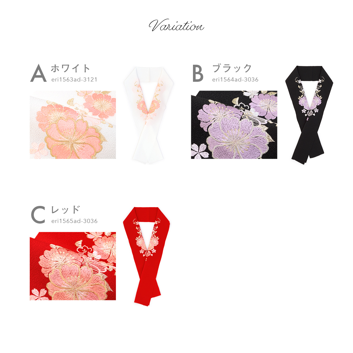 繊細な刺繍が華やかな半衿