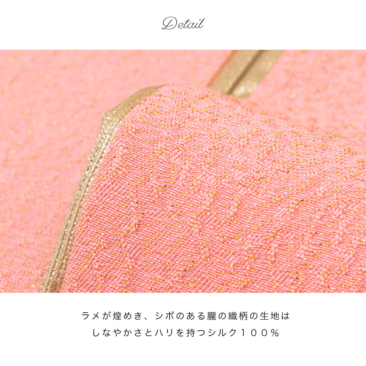 和服をオシャレに飾る重ね衿(伊達襟)