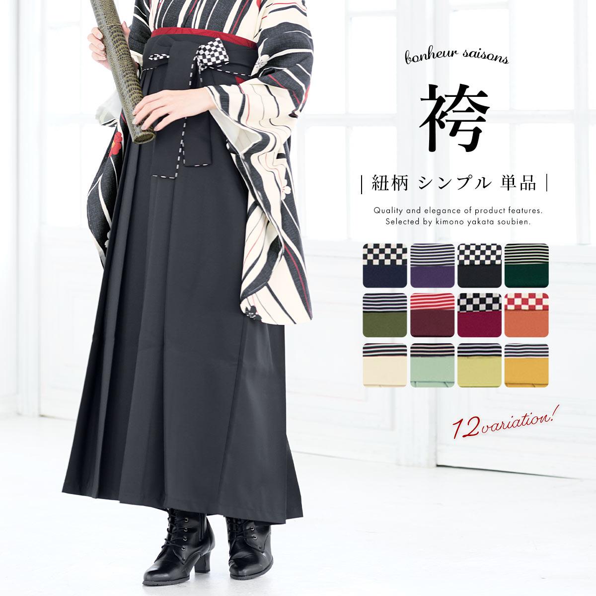 卒業式・謝恩会の着物にオススメなレディース袴
