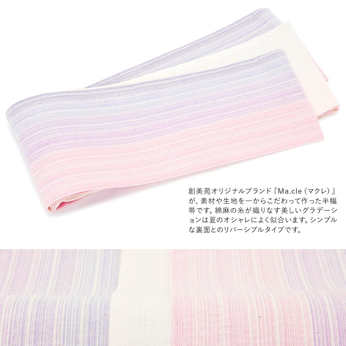 綿麻素材の浴衣帯
