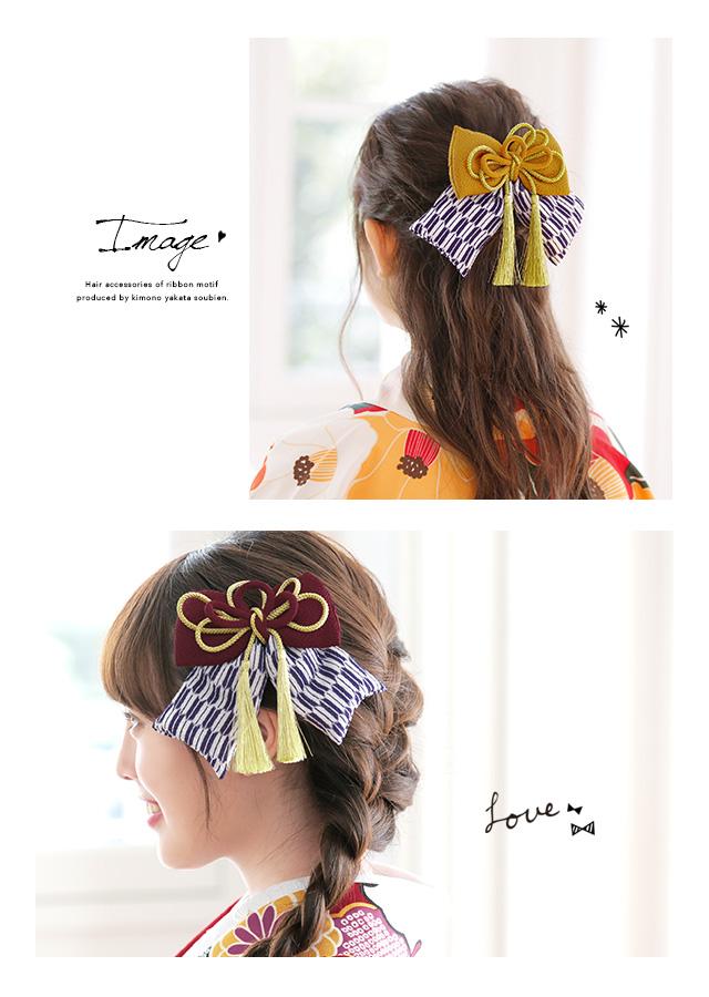 和装のヘアスタイルを彩るリボンの髪飾り