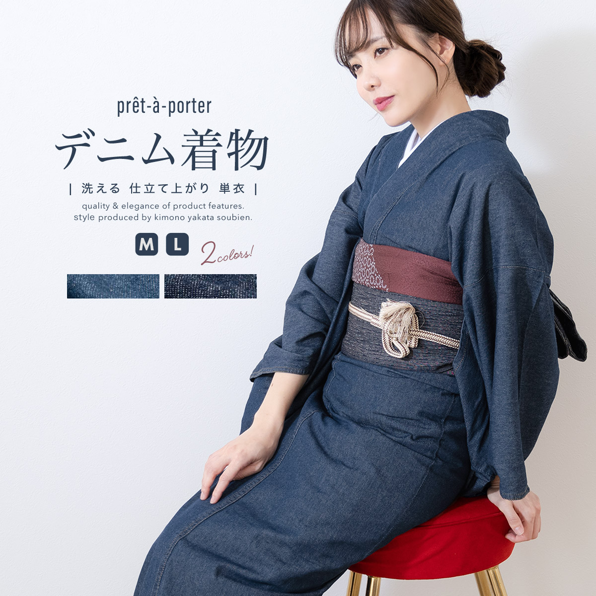 シンプルで魅力的なデニムの着物