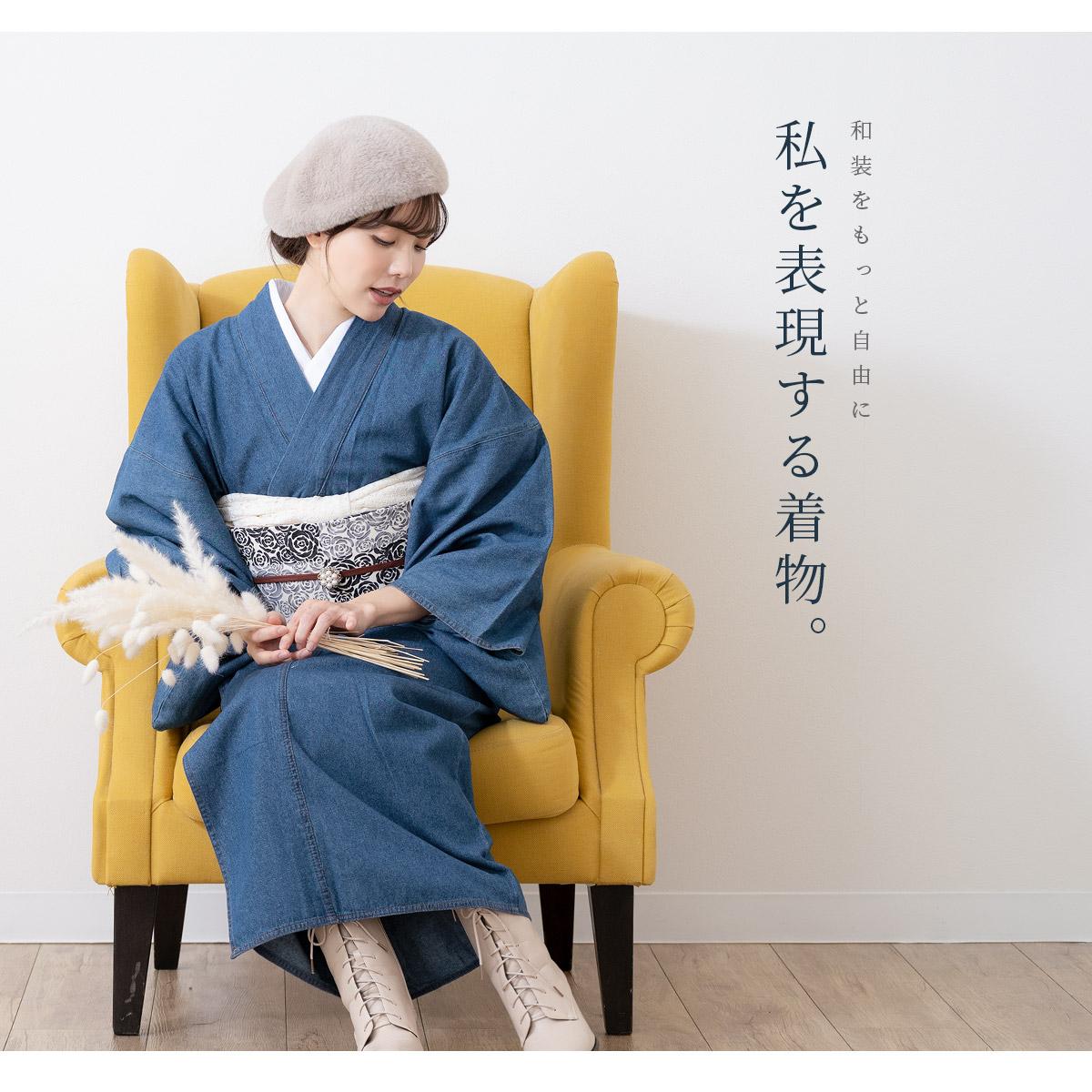 名古屋帯や半幅帯にも合わせやすいデニム着物