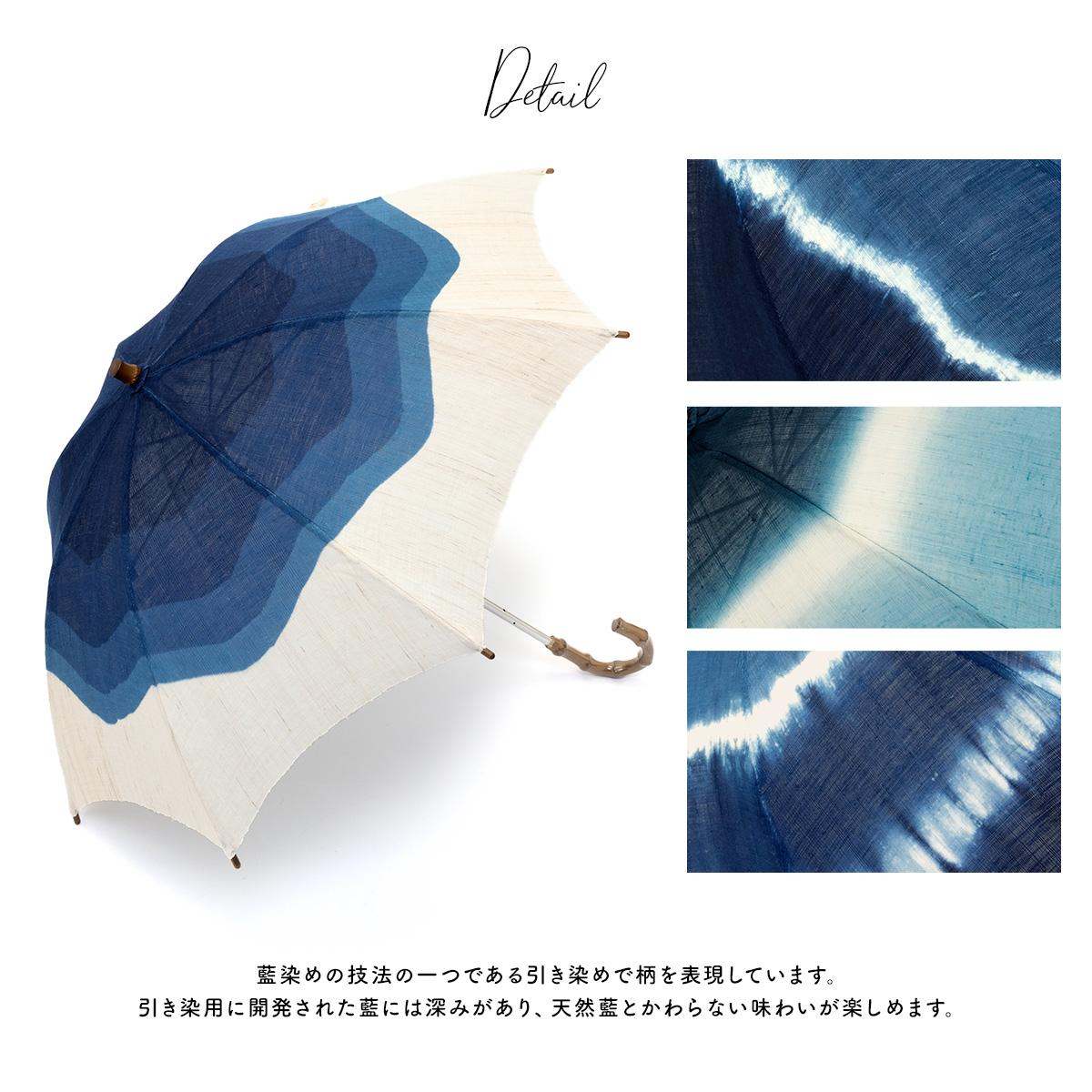 藍の独特なぼかしが素敵な日傘