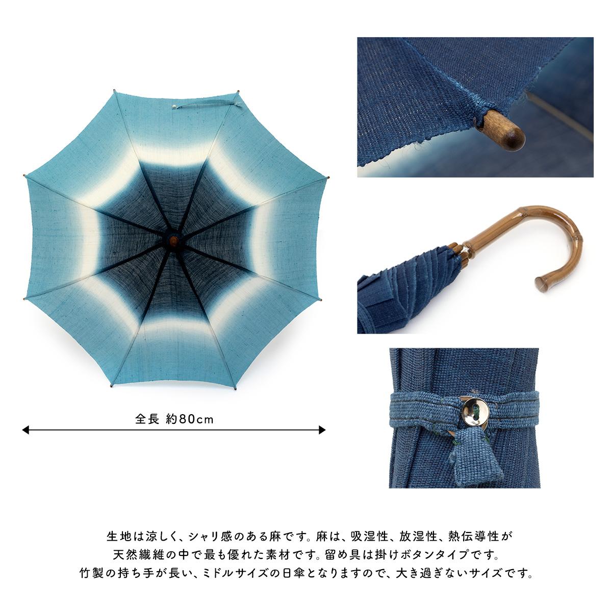 粋な和アイテム・日傘