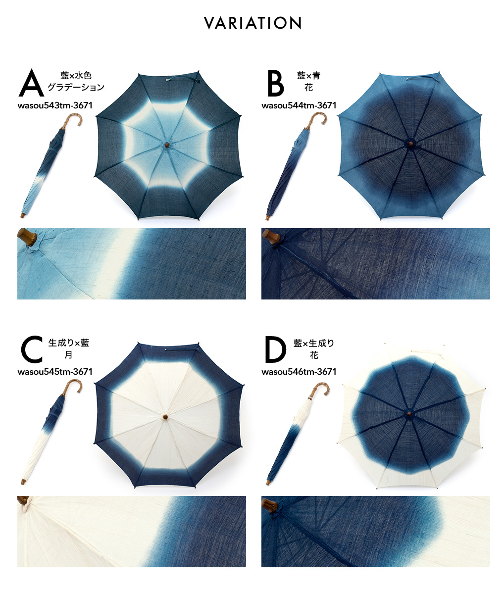 藍染の美しい日傘