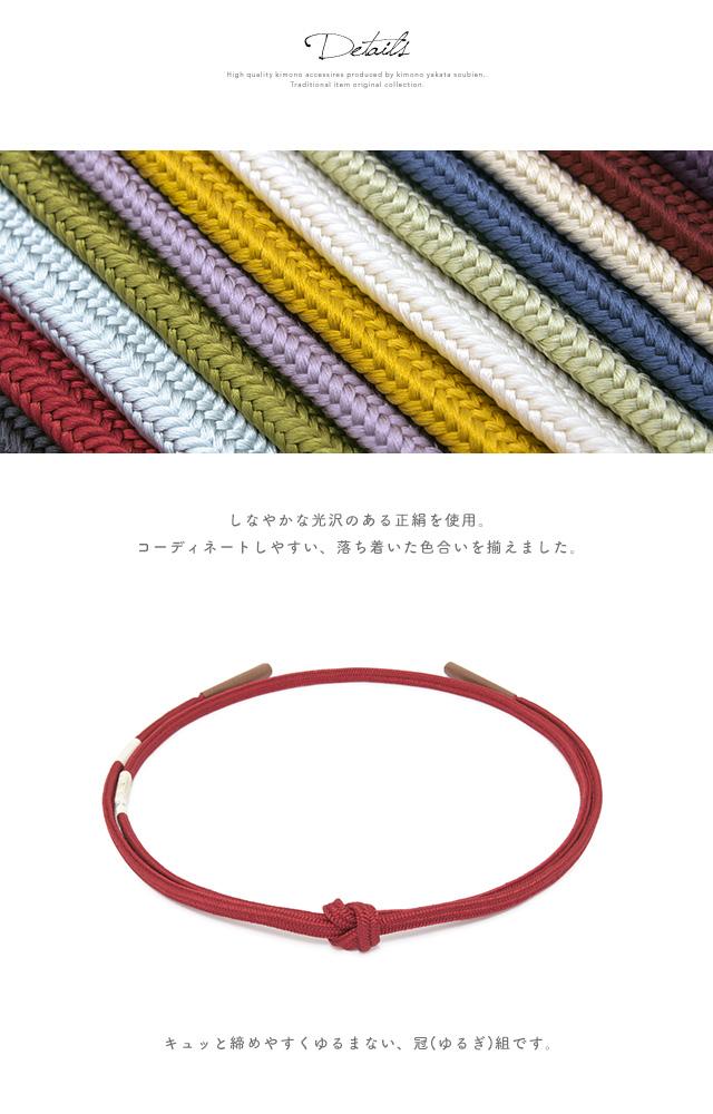 女性のフォーマルな着物を彩る正絹帯締め