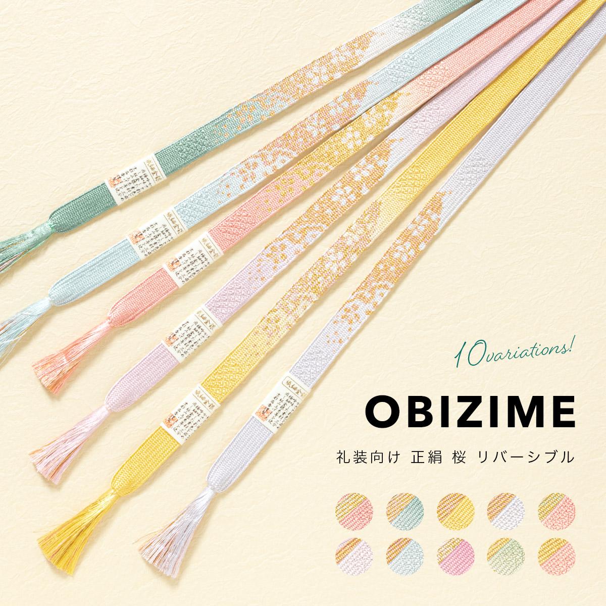 伝統工芸の日本製・正絹の帯締め