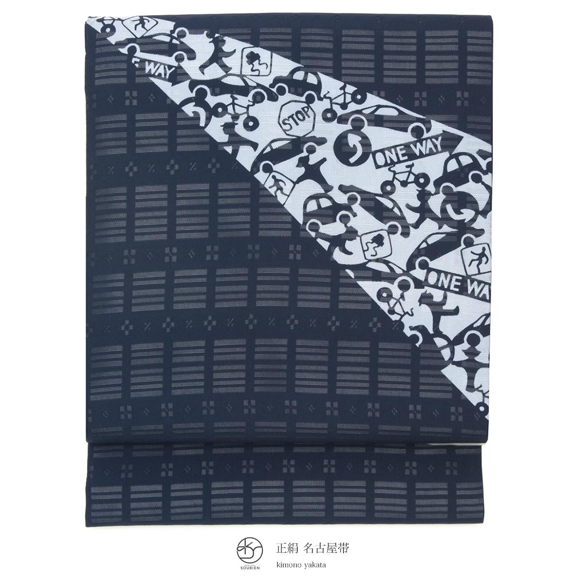 おび工房謹製の正絹九寸名古屋帯