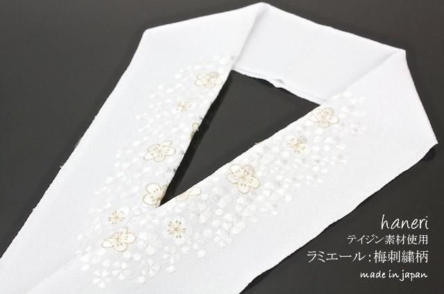 半襟,女性,レディース,結婚式,婚礼,フォーマル,着物,和服,和装a
