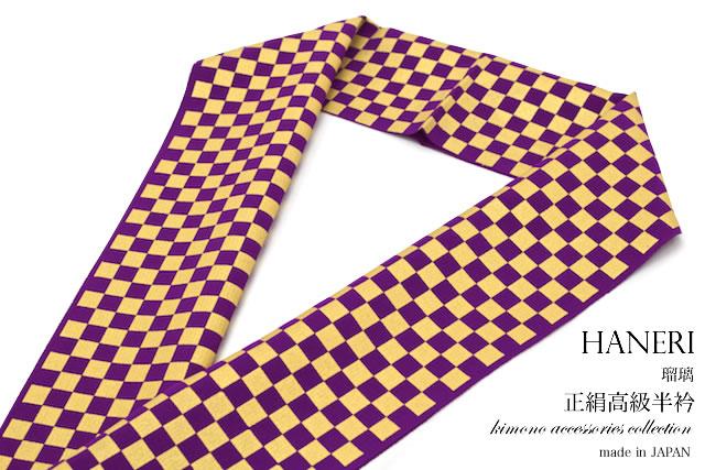 成人式や卒業式の着物に合わせる半衿