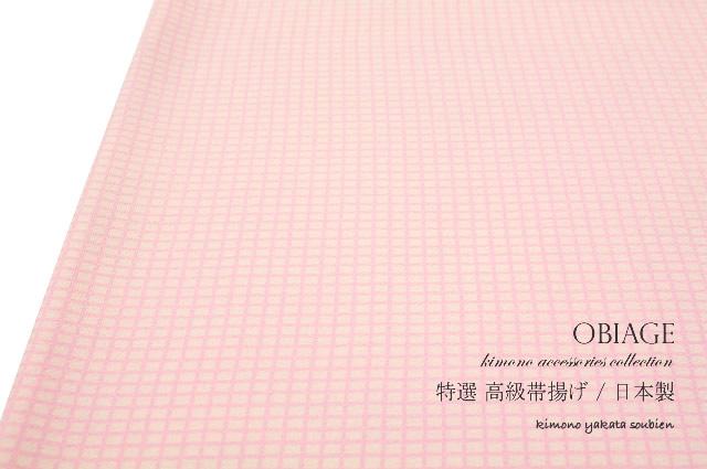 シンプルチェックの正絹帯揚げa