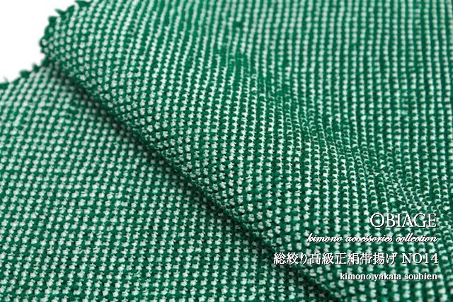 成人式スタイルにおすすめなカラフルな正絹帯揚げ