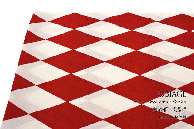 『和想庵』紅白の菱形(アーガイル)柄の正絹帯揚げ