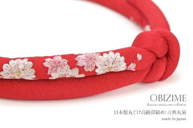 華やかな刺繍の丸ぐけ帯〆