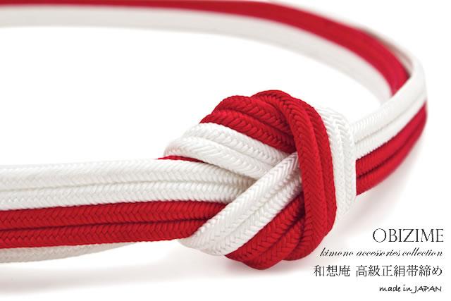 『和想庵』巾の広い帯締め