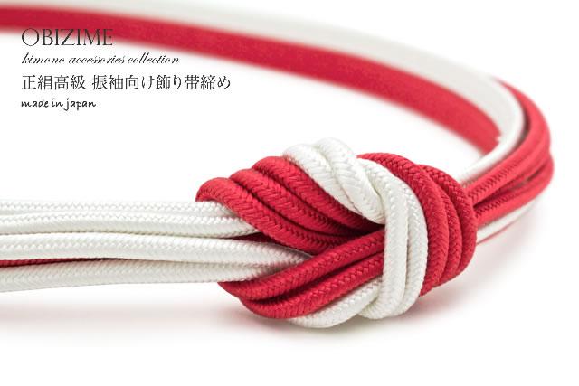 成人式の振袖に!日本製・正絹の帯締め