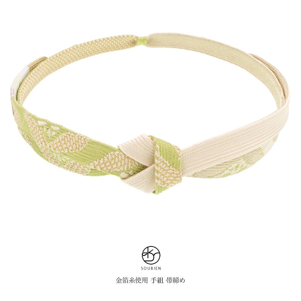 成人式の振袖に!金箔糸使用正絹帯締め