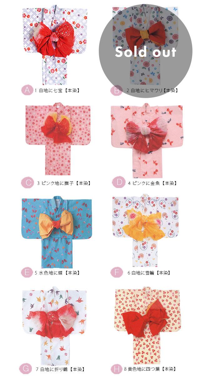 ブランド『源氏物語』の本染キッズ浴衣