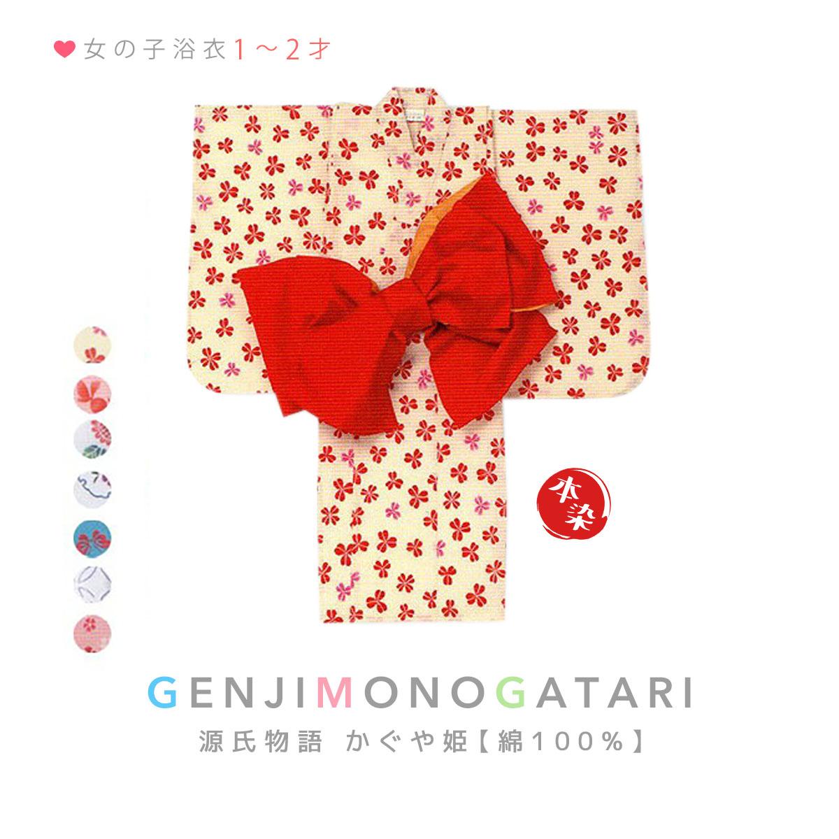 ブランド『源氏物語』の本染子供浴衣