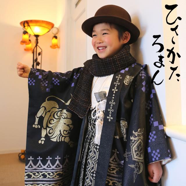 人気ブランドひさかたろまんみにの男児用七五三着物セット