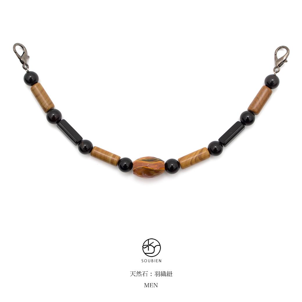 天然石使用の男性用羽織紐