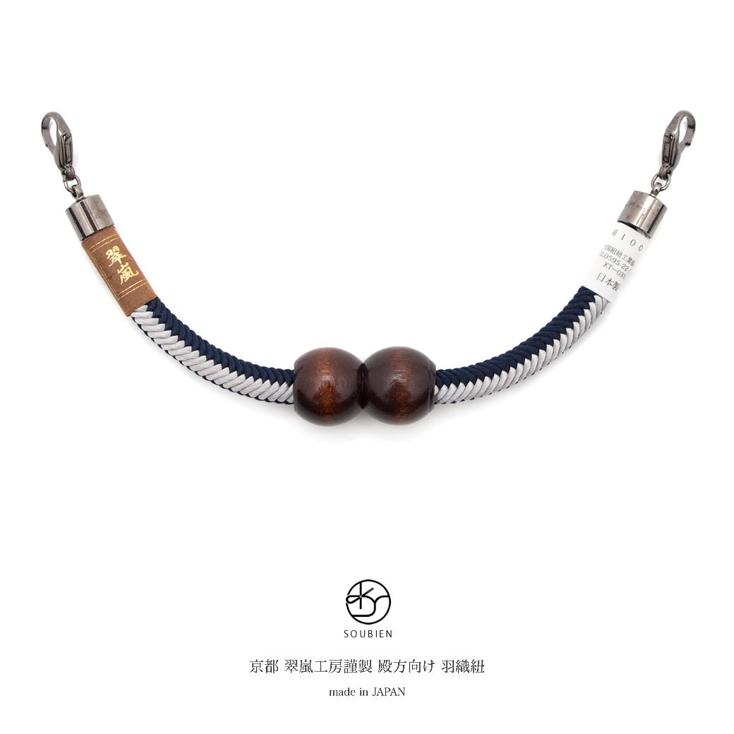 正絹使用の男性用羽織紐