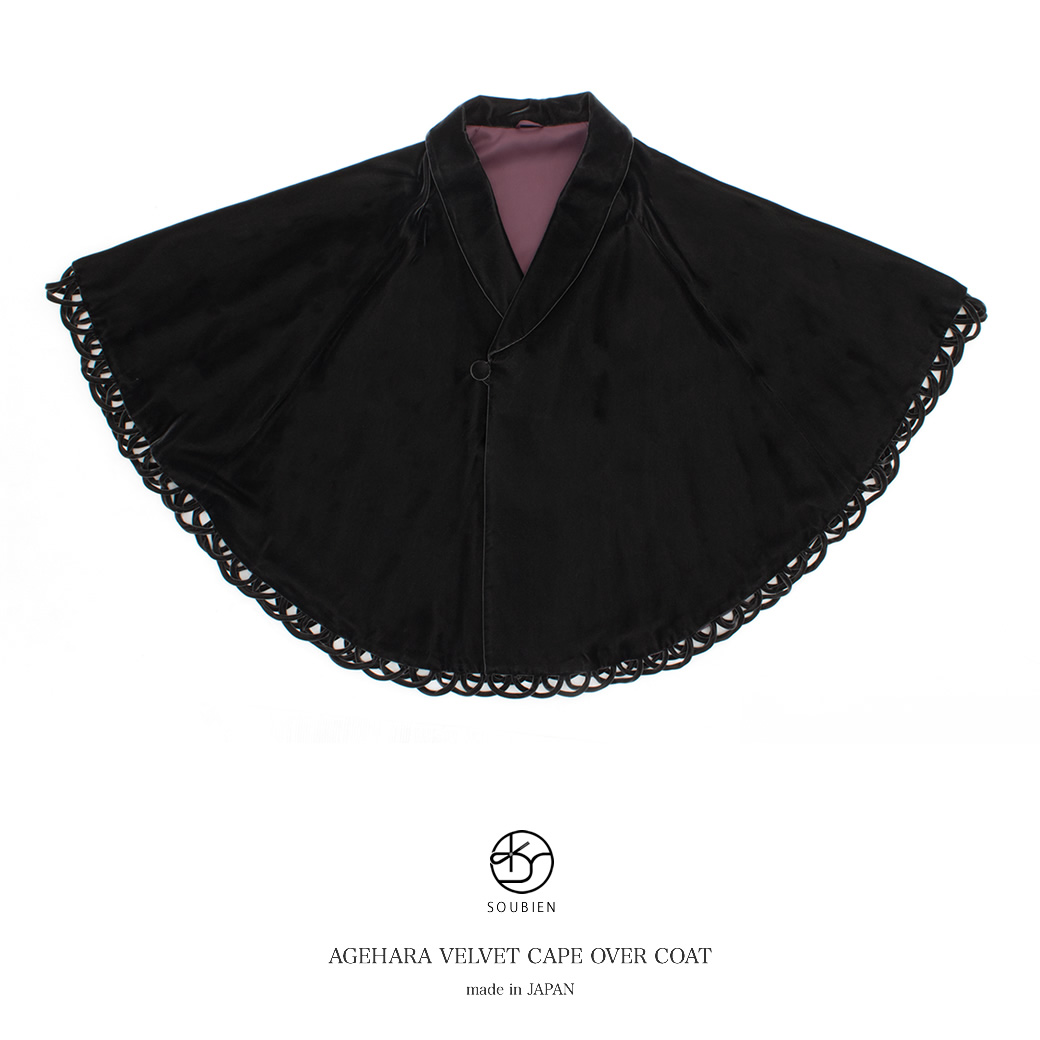 高級ベルベット生地使用の和装・着物用の防寒ポンチョ
