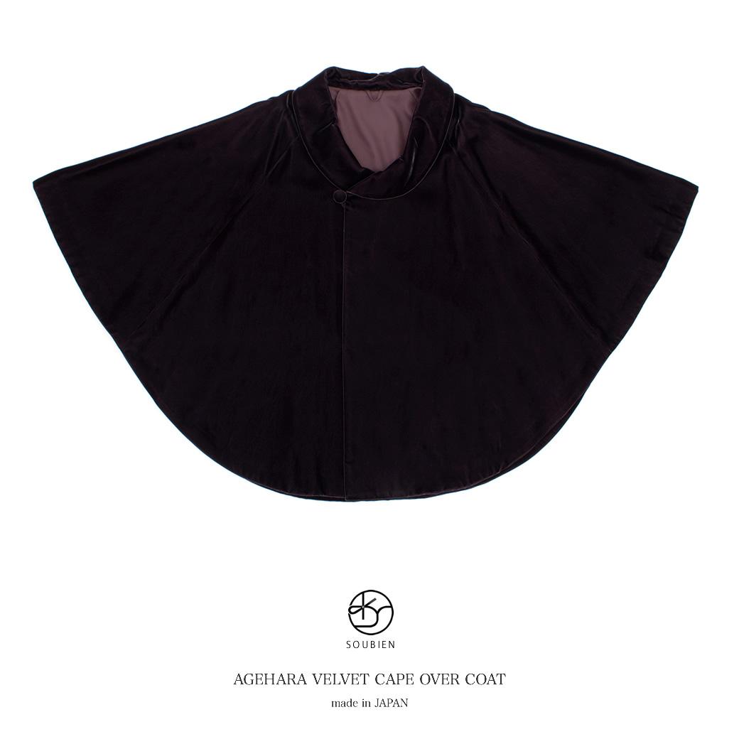 アゲハラベルベット使用☆冬の着物・和装用ケープ