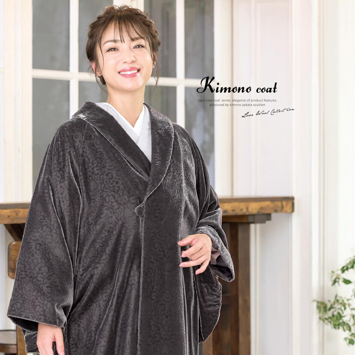 手触りのいいベルベットを使用した冬の着物用・和装用コート