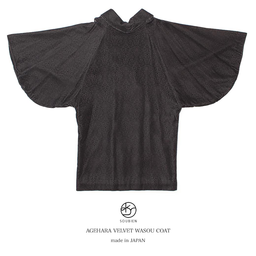 小紋や訪問着におすすめな和装コート