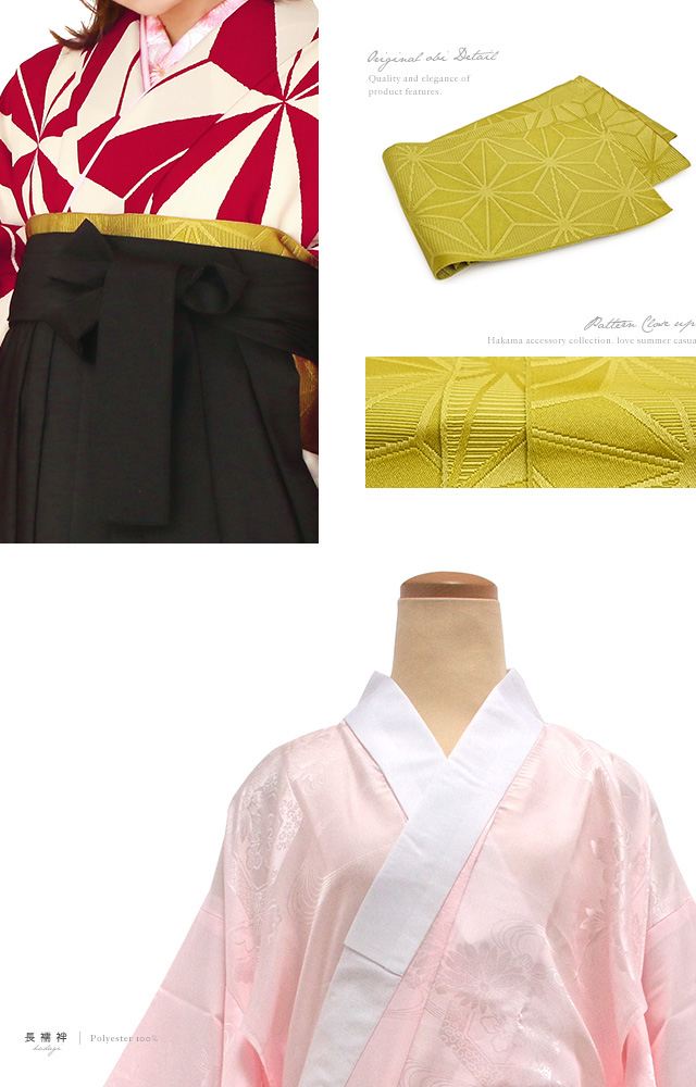 お祝い用レディース着物・袴セット