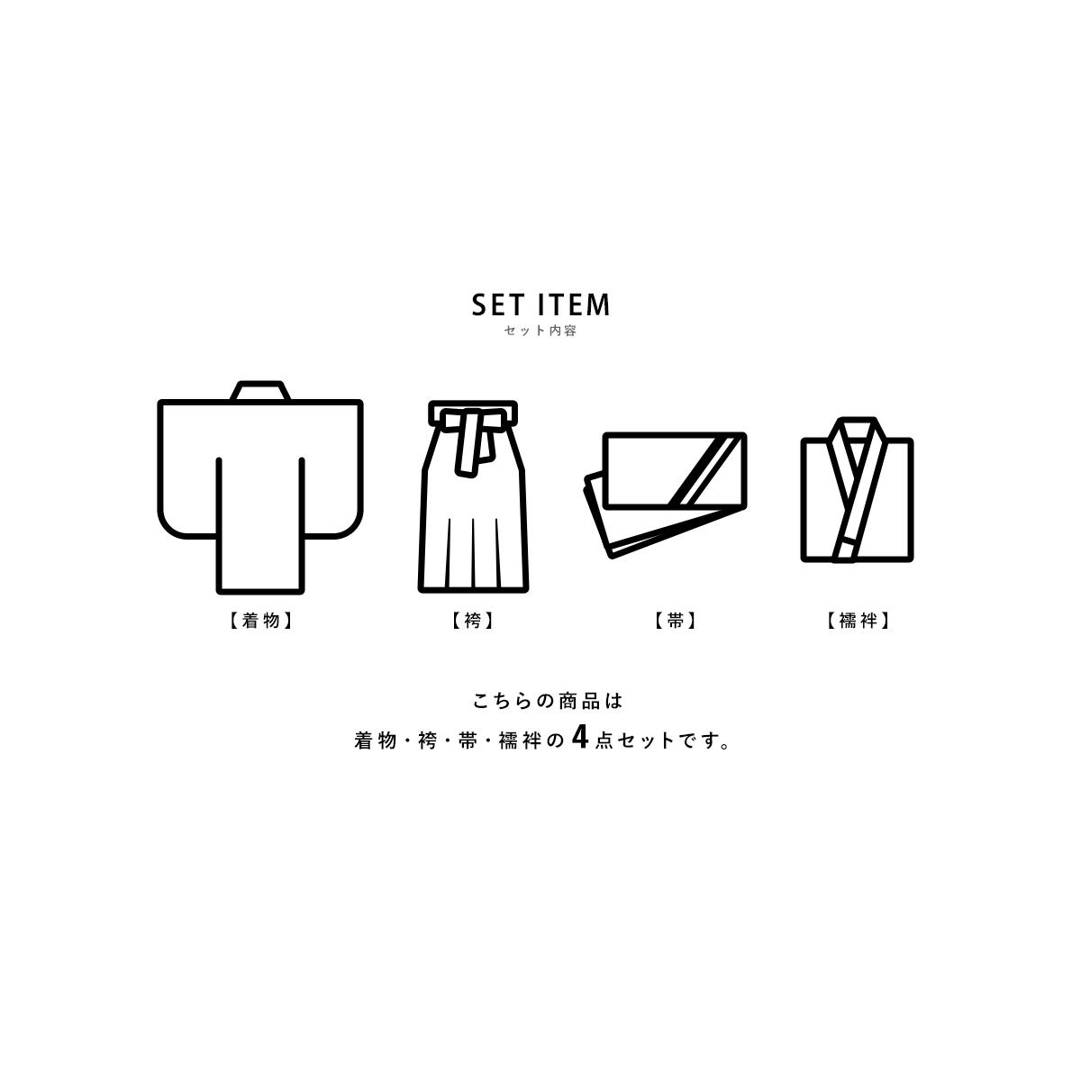 レディース袴セット