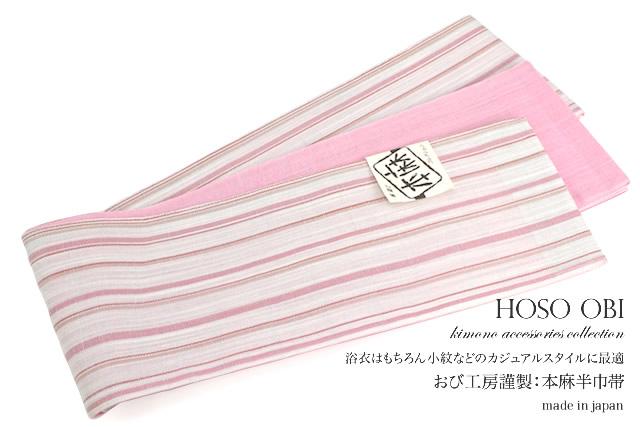 浴衣にオススメなリバーシブル半幅帯