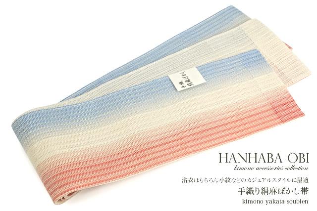 手織絹麻ぼかしの半幅帯