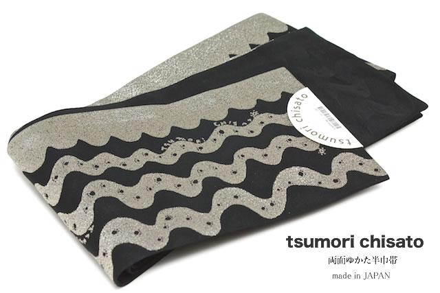 ブランド「tsumori_chisato」の半幅帯