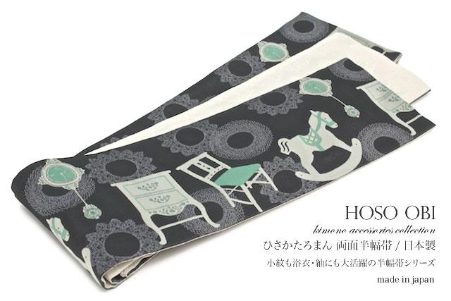 黒系、ブランド「ひさかたろまん」の洗えるリバーシブル半幅帯
