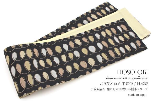 ブランド『おりびと』(織美桐)レディース半幅帯
