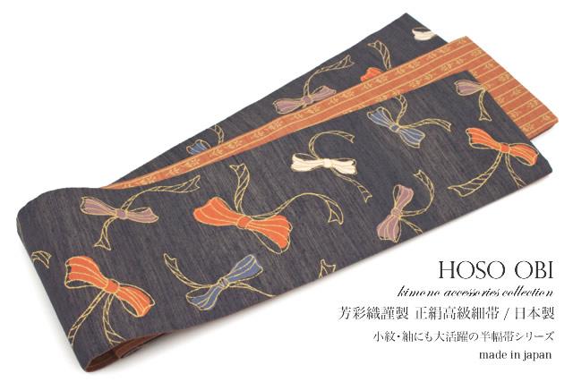 西陣織工業組合証紙No.2419『芳彩織』高級レディース半幅帯