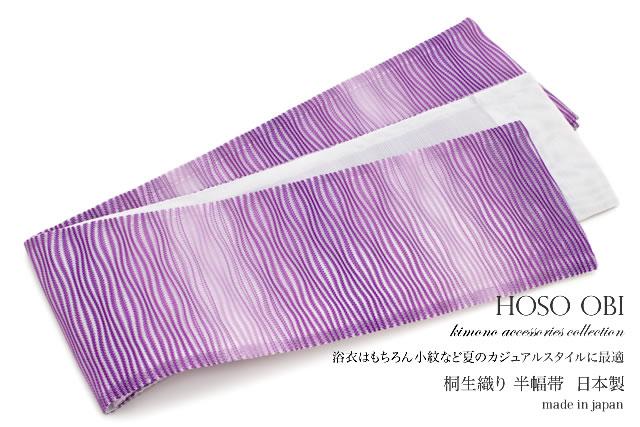 浴衣や夏着物にオススメな『おび工房』の日本製桐生織半幅帯