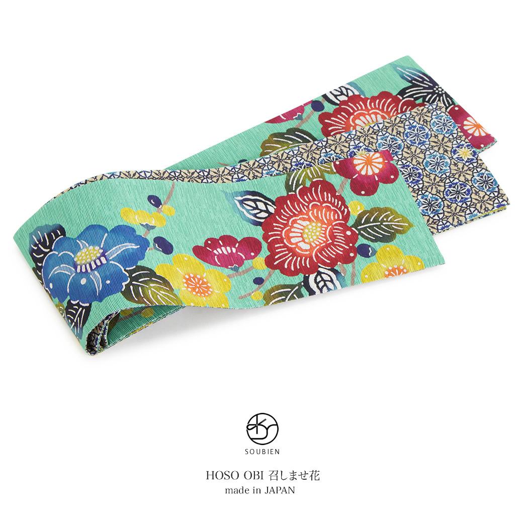 ブランド『召しませ花』のレディース半幅帯