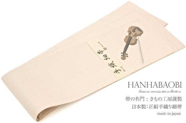 なめらかな手触りのすくい織りのピンク系半幅帯